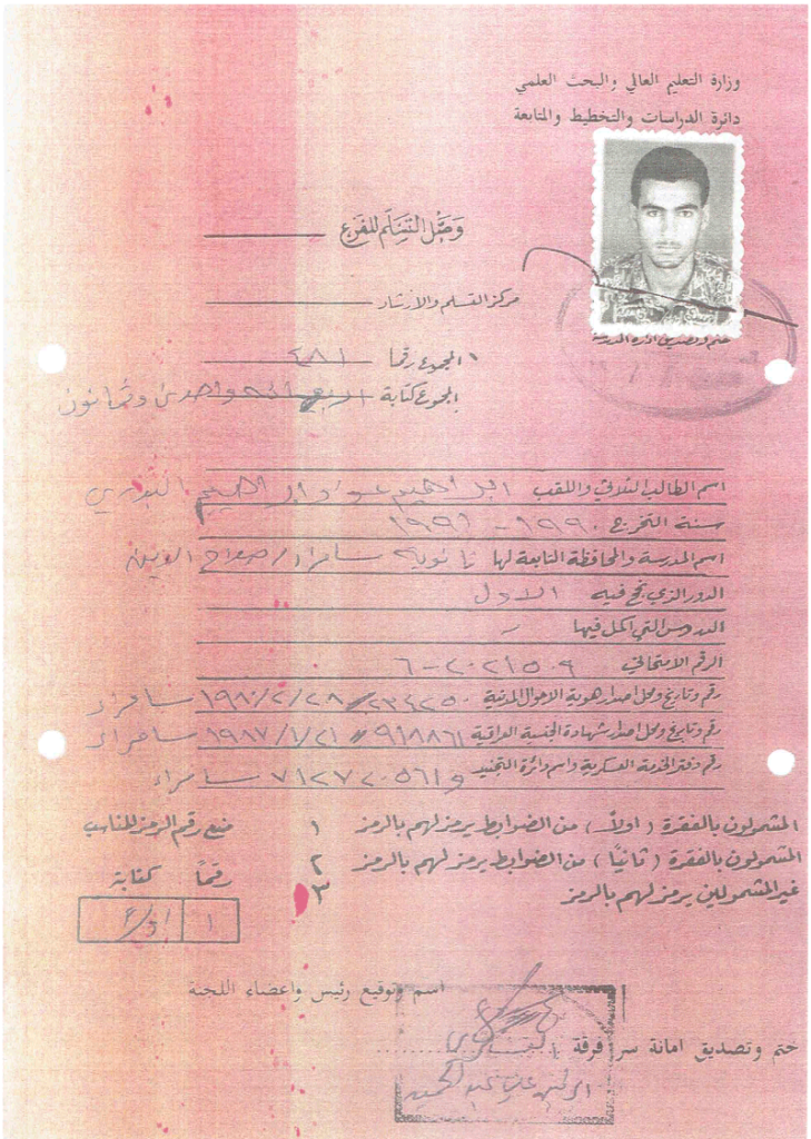 Baghdadi's college application. Northern German Broadcasting